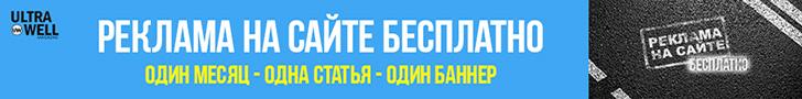 Реклама на сайте бесплатно