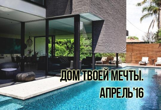 dom-mechty