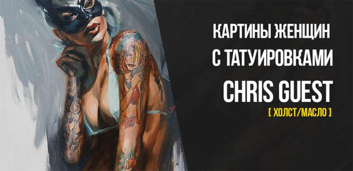 КАРТИНЫ ТАТУИРОВАННЫХ ЖЕНЩИН CHRIS GUEST